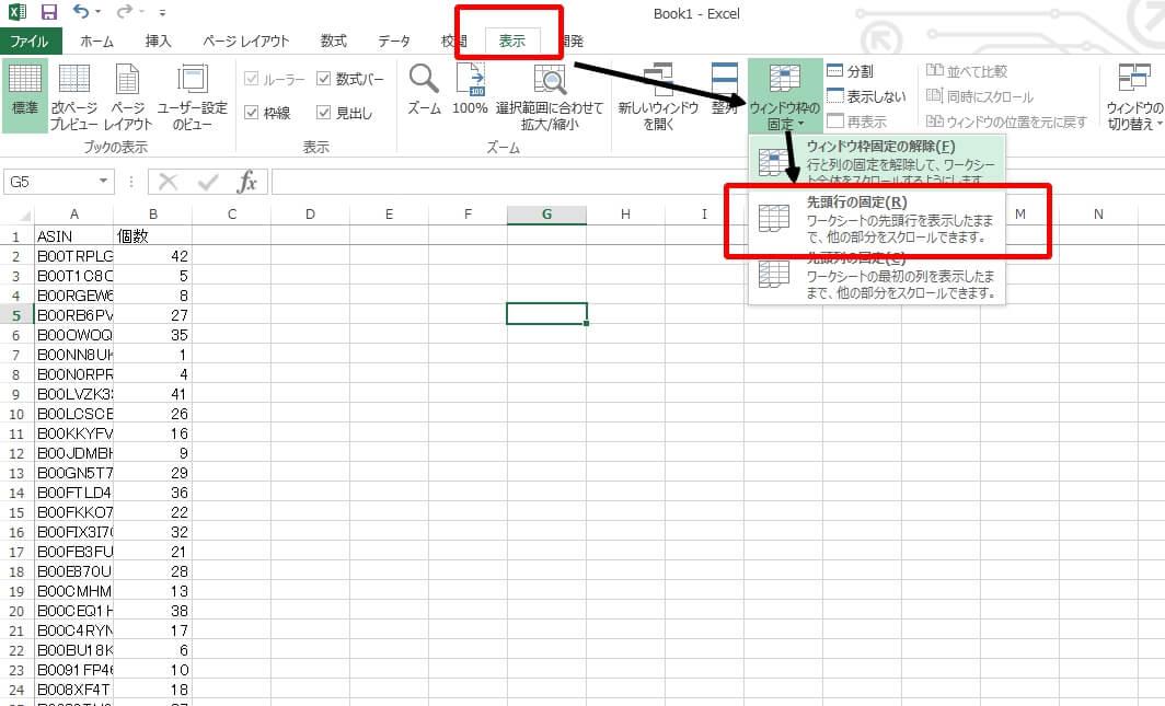 中国輸入ビジネスで便利な簡単なエクセルの操作方法